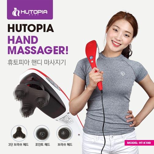 휴토피아 핸드 마사지기 HT-K100