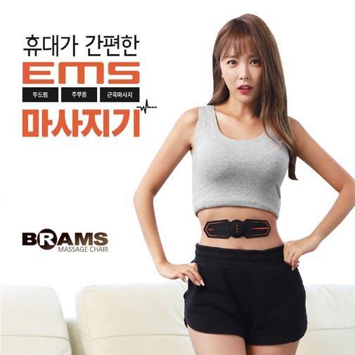브람스 EMS 마사지기 BM-1001