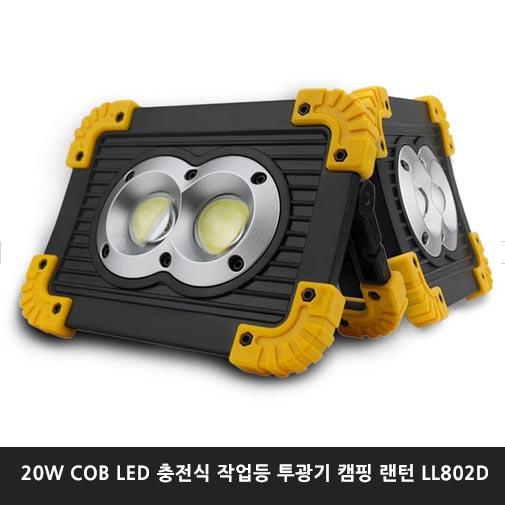 20W COB LED 충전식 작업등 투광기 캠핑 랜턴 LL802D(아답터포함)