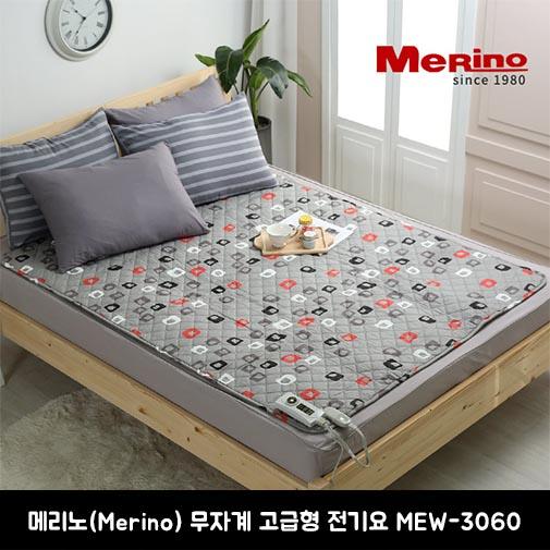메리노(Merino) 무자계 고급형 전기요 MEW-3060