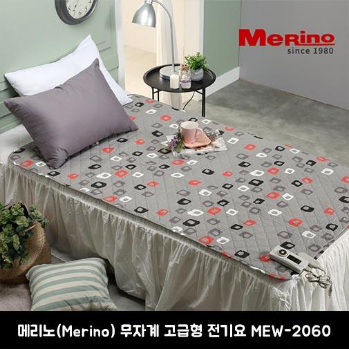 메리노(Merino) 무자계 고급형 전기요 MEW-2060