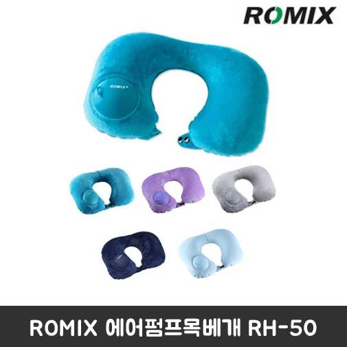 ROMIX 에어펌프목베개 RH-50