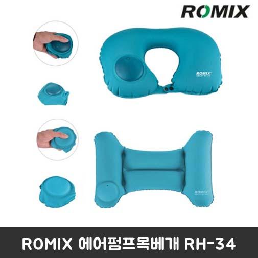 ROMIX 에어펌프목베개 RH-34