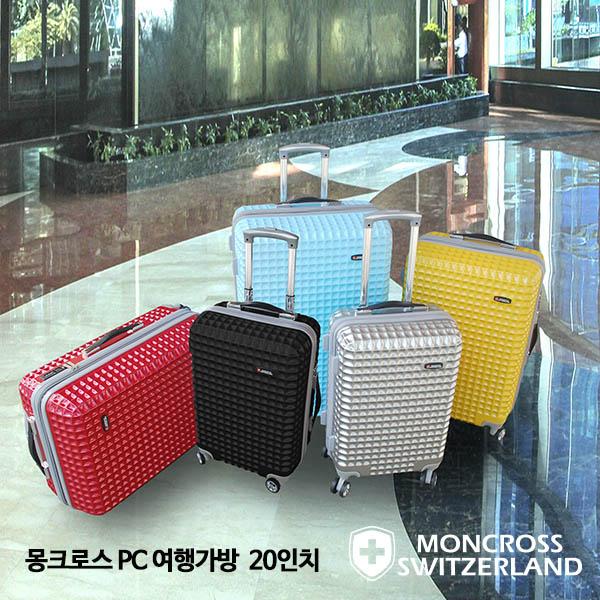 """몽크로스 PC 여행가방 1종 (20""""일반) PMC-1004-5272 –색상선택"""