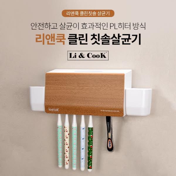 [리앤쿡] 클린 칫솔살균기 가정용 LC500