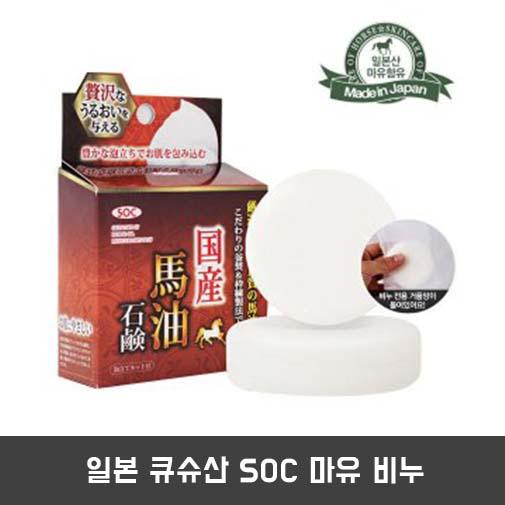 일본 큐슈산 SOC 마유 비누