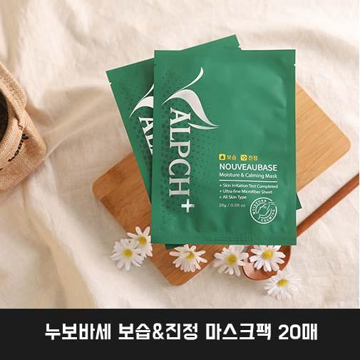 누보바세 보습&진정 마스크팩 20매
