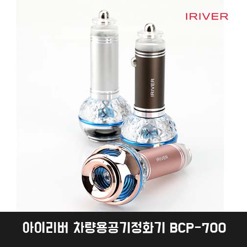 아이리버 차량용공기정화기 BCP-700