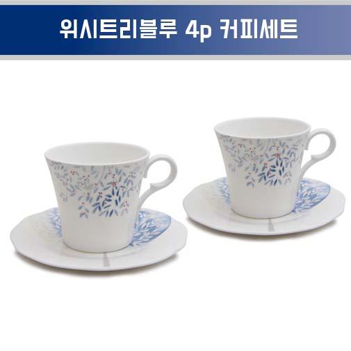 행남자기 위시트리블루 4p 커피세트