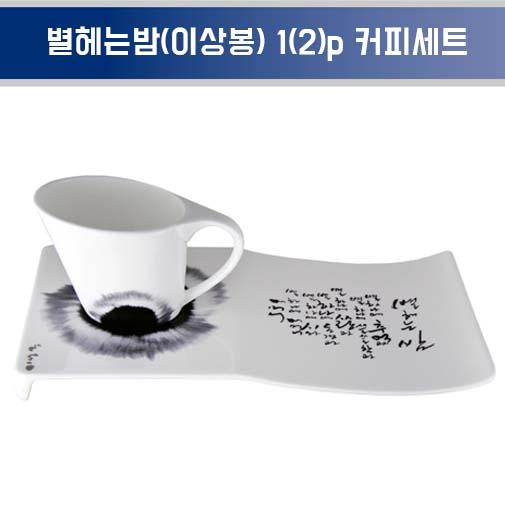 행남자기 별헤는밤(이상봉) 1(2)p 커피세트