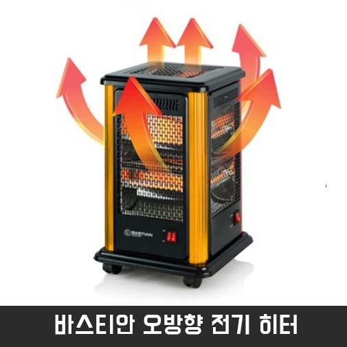 바스티안 오방향 전기 히터 M2-9800
