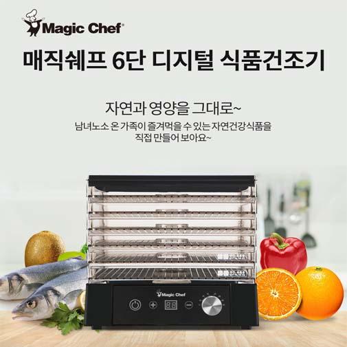 매직쉐프 6단 디지털 식품건조기 UCW-MGF400
