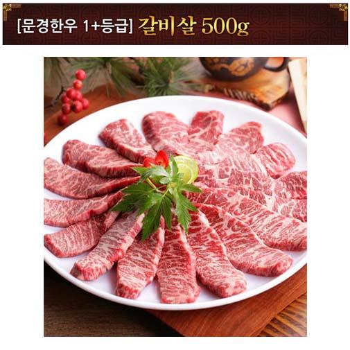 [면세][문경명품한우] 갈비살 1등급* 500g
