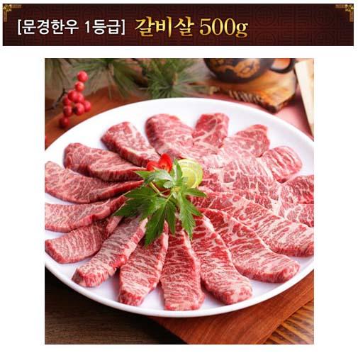 [면세][문경명품한우] 갈비살 1등급 500g