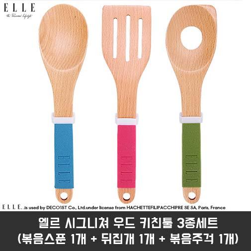 [ELLE] 엘르 시그니쳐 우드 키친툴 3종세트 (볶음스푼 1개 + 뒤집개 1개 + 볶음주걱 1개)