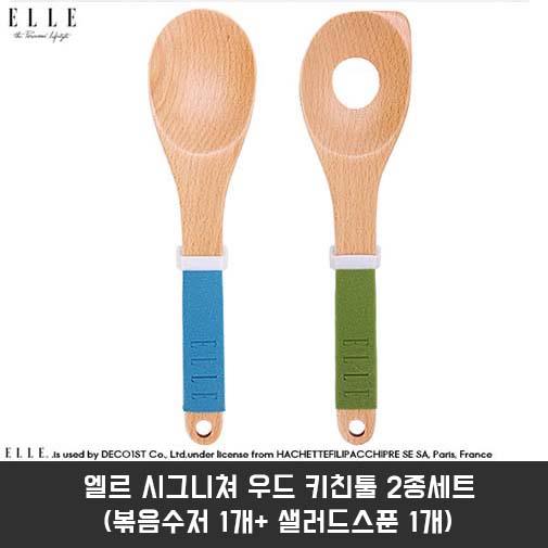 [ELLE] 엘르 시그니쳐 우드 키친툴 2종세트 (볶음수저 1개+ 샐러드스푼 1개)