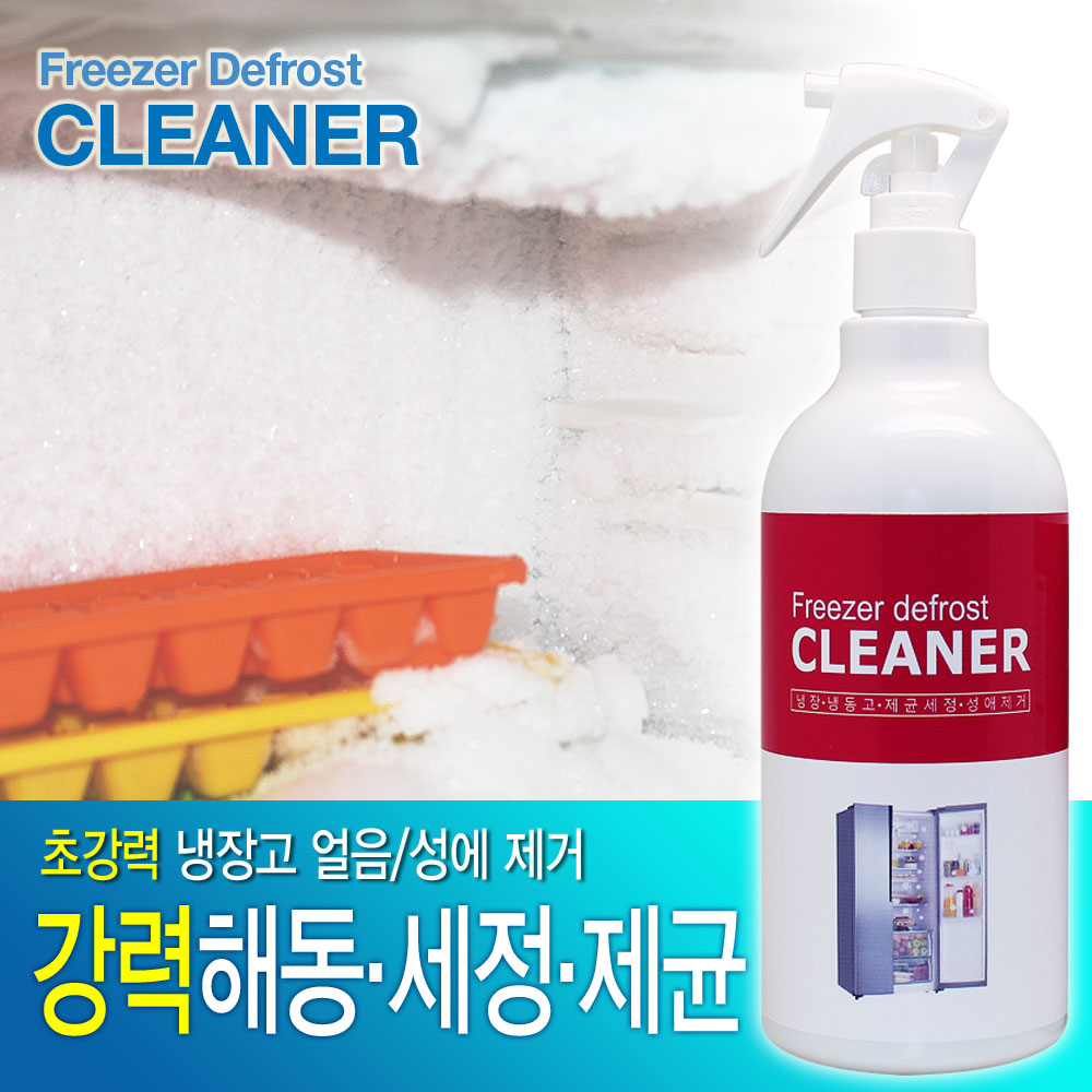 K&C 가정용(냉장고/냉동고/김치냉장고)_성에,얼음,해빙_제거