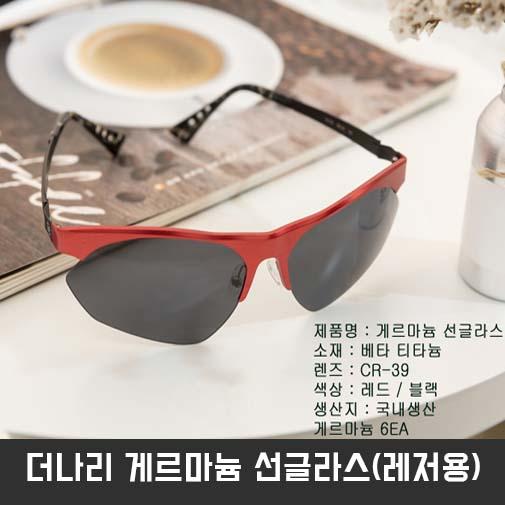 [THE NARI]더나리 게르마늄 선글라스(레저용)