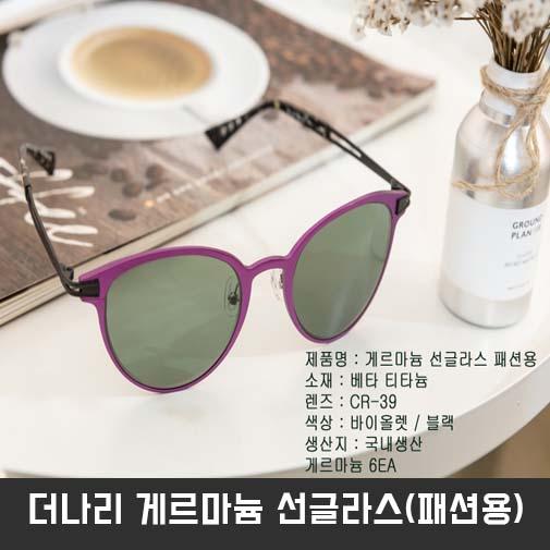[THE NARI]더나리 게르마늄 선글라스(패션용)