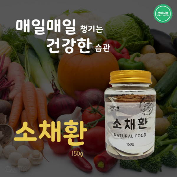 [건이식품]소채환 150g/병