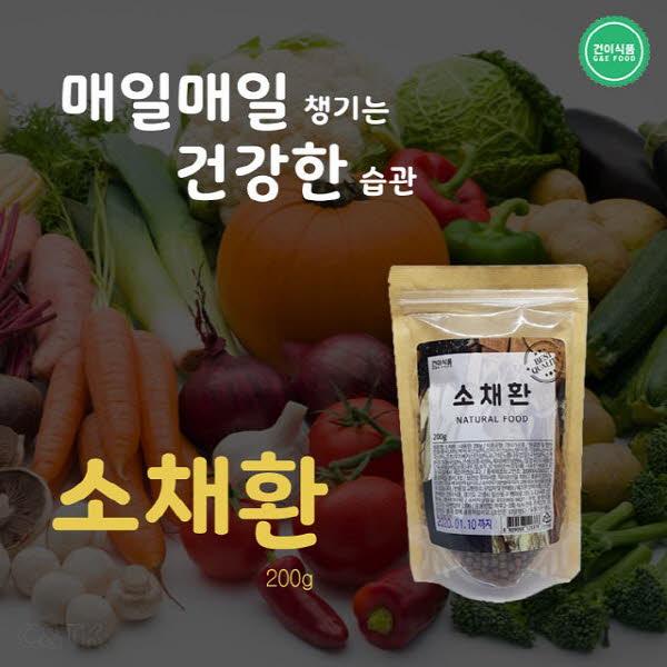 [건이식품]소채환 200g/파우치