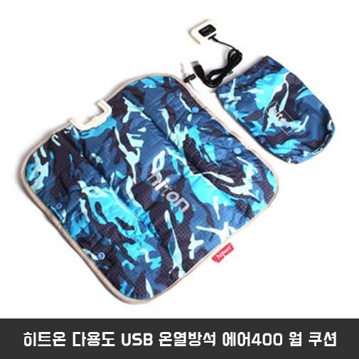 히트온 다용도 USB 온열방석 에어400 웜 쿠션 NHD-B050322