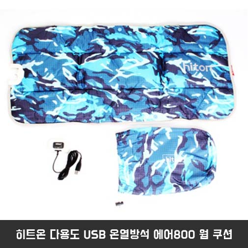 히트온 다용도 USB 온열방석 에어800 웜 쿠션 NHD-B050722