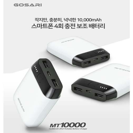 고사리 보조배터리 MT10000