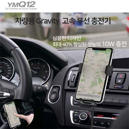 고사리 무선 고속충전차량용 거치대 YMQ12