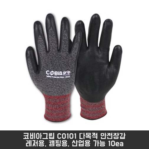 코비아그립 CO101 다목적 안전장갑 레저용, 캠핑용, 산업용 10ea 국산 스마트폰 터치 가능