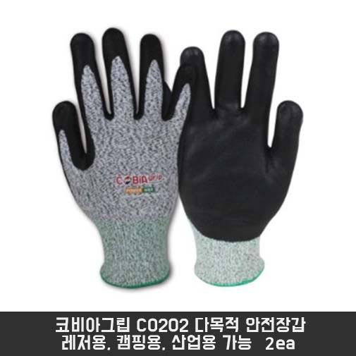 코비아그립 CO202 다목적 안전장갑 레저용, 캠핑용, 산업용 2ea 국산 스마트폰 터치 가능