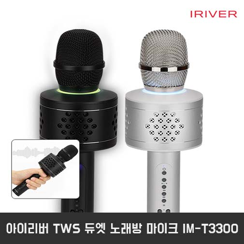 [공구추천]아이리버 TWS 듀엣 노래방 마이크 IM-T3300