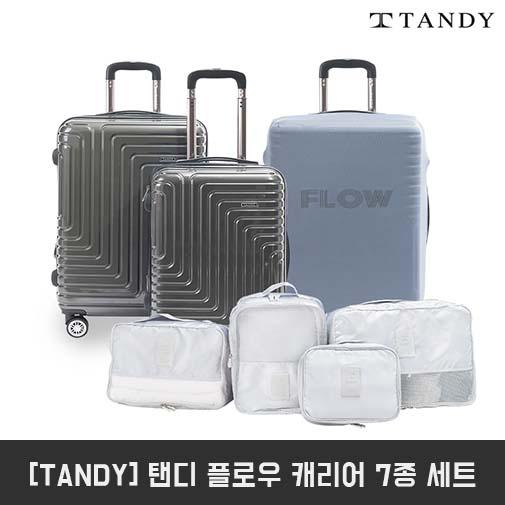 [TANDY] 탠디 플로우 캐리어 7종 세트