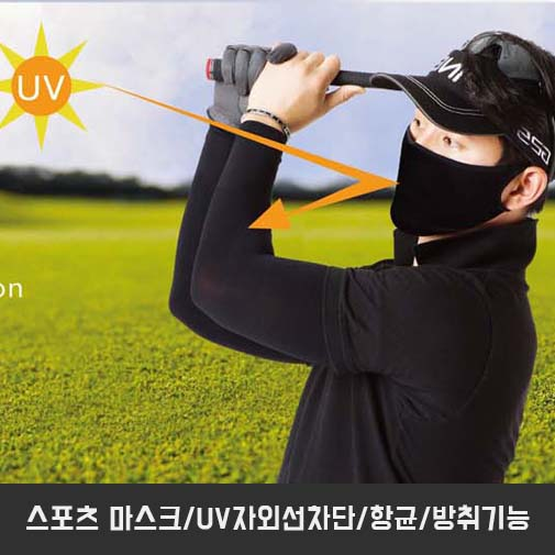 스포츠 마스크/UV자외선차단/항균/방취기능 블랙