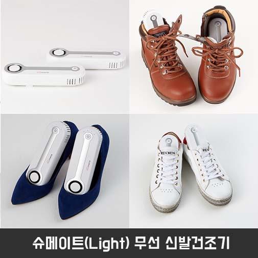 슈메이트(Light) 무선 신발건조기
