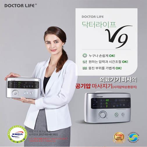 닥터라이프 V9 공기압마사지기 최고급형