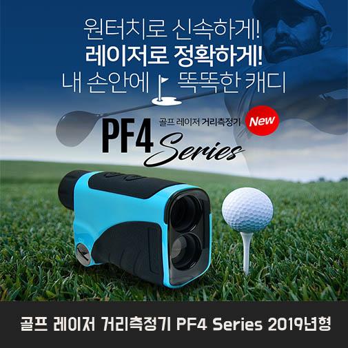 골프 레이저 거리측정기 PF4 Series 2019년형