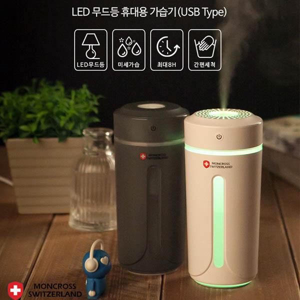 몽크로스 스위스랜드 LED 무드등 가습기 DWKL1809