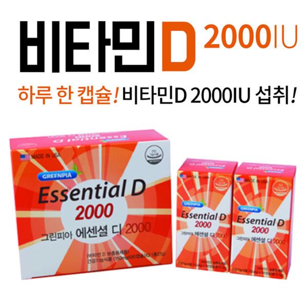 에센셜 비타민디 2000 90C*2