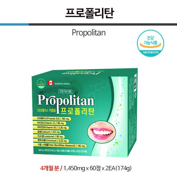 프로폴리탄 60C*2 / 치아 잇몸 건강 프로폴리스