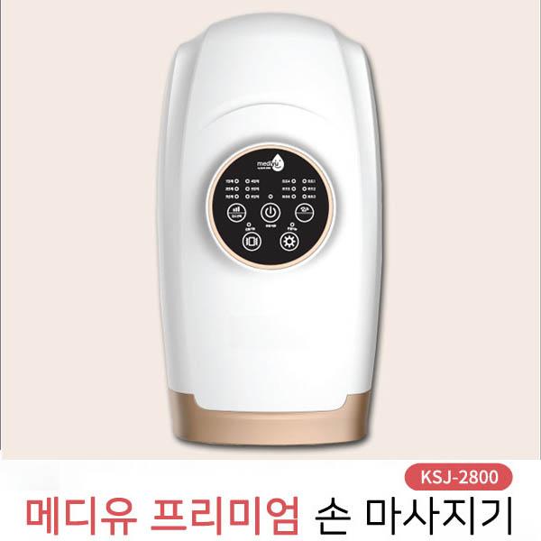 [메디유] 프리미엄 손마사지기 KSJ-2800