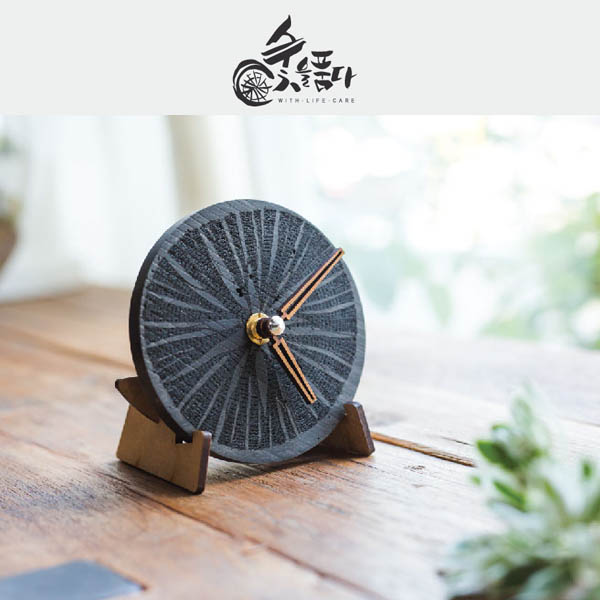 숯 원형 탁상시계