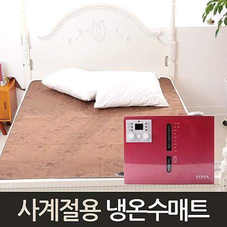 예피아 사계절 냉온수매트 (더블)