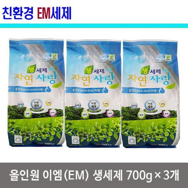 올인원 이엠(EM) 생세제 700g×3개 / 친환경올인원 아토피 안심세제