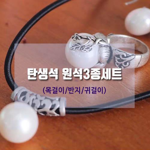 탄생석 원석3종세트 (목걸이/반지/귀걸이)