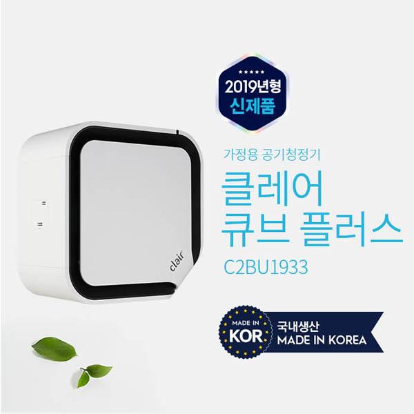 [공구추천]클레어 큐브 플러스 공기청정기 C2BU1933