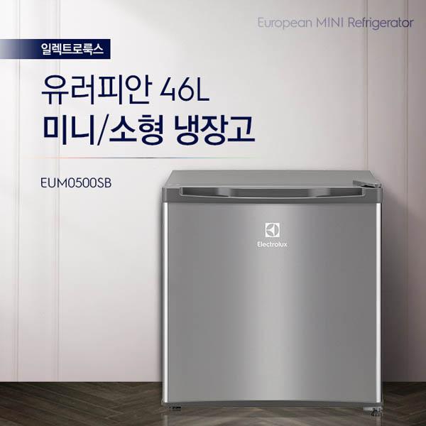 일렉트로룩스 46L 미니 소형 냉장고 EUM0500SB