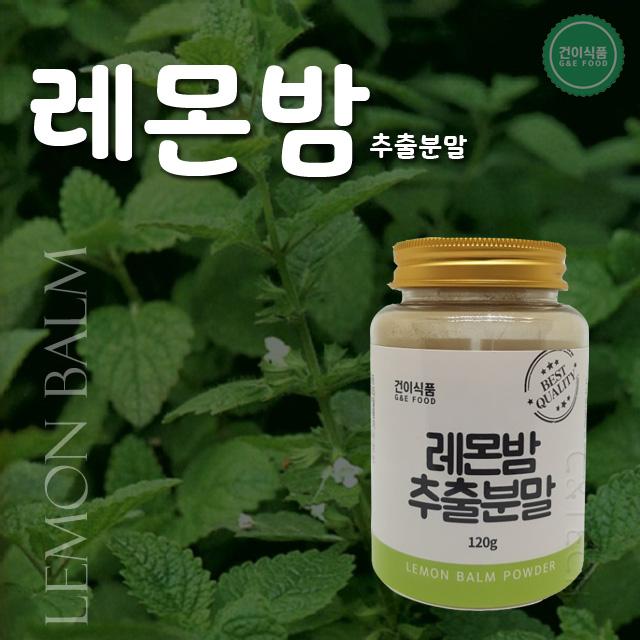 [건이식품]레몬밤추출분말 120g*2병
