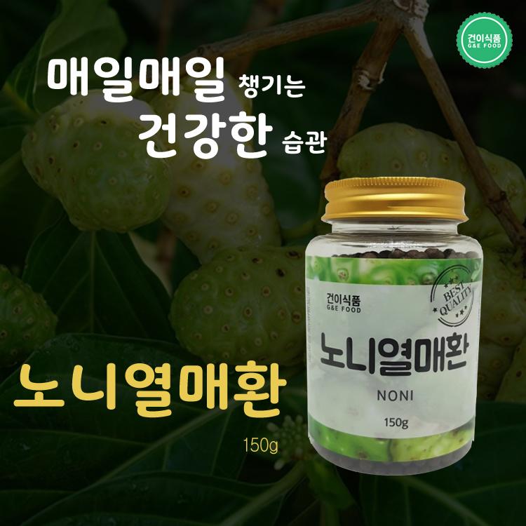 [건이식품]노니열매환 150g*2병