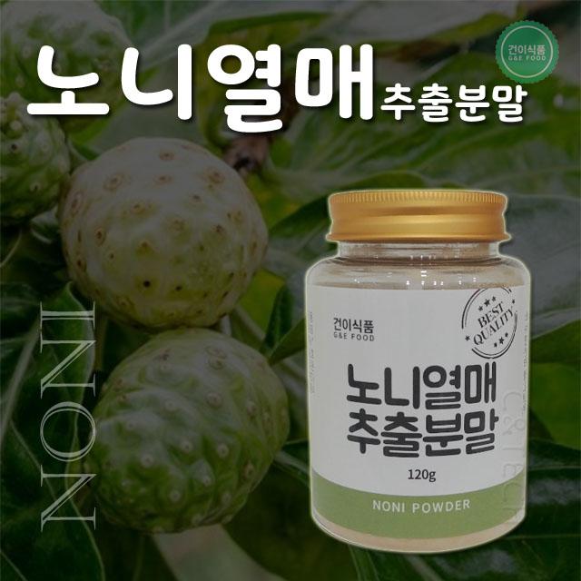 [건이식품]노니열매추출분말 120g*2병